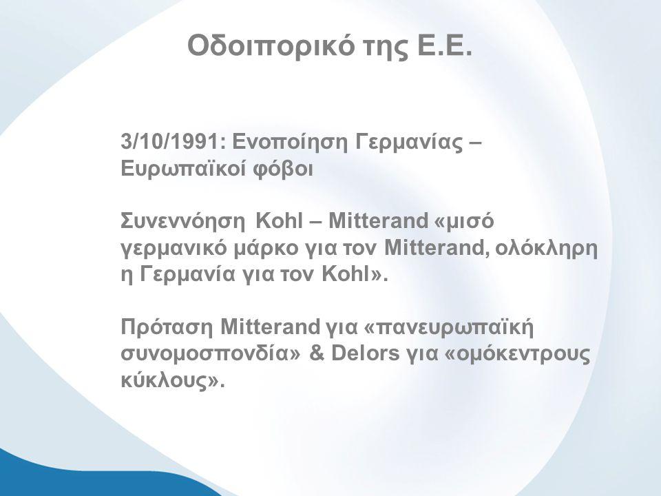 Οδοιπορικό της Ε.Ε.Η θεσμική μεταρρύθμιση χαρακτηρίστηκε ως «τεχνική» και «περιορισμένη».