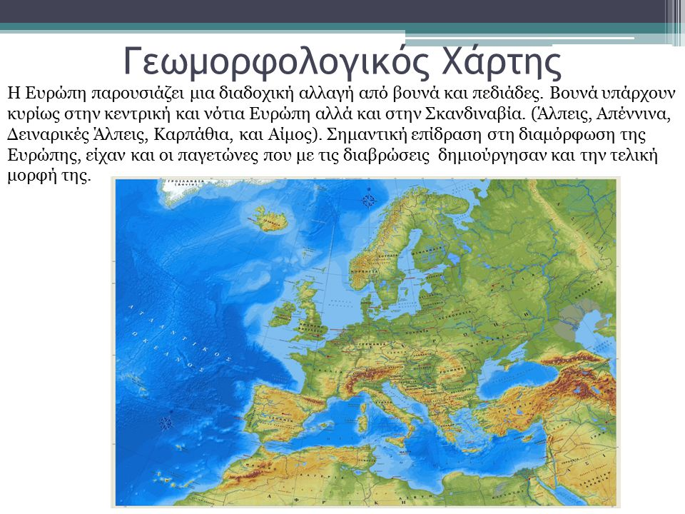 Γεωμορφολογικός Χάρτης Η Ευρώπη παρουσιάζει μια διαδοχική αλλαγή από βουνά και πεδιάδες.