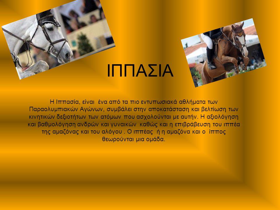 ΙΠΠΑΣΙΑ Η Ιππασία, είναι ένα από τα πιο εντυπωσιακά αθλήματα των Παραολυμπιακών Αγώνων, συμβάλει στην αποκατάσταση και βελτίωση των κινητικών δεξιοτήτ