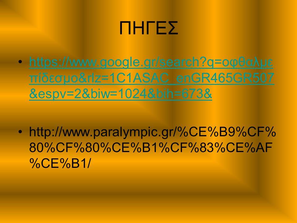 ΠΗΓΕΣ https://www.google.gr/search?q=οφθαλμε πίδεσμο&rlz=1C1ASAC_enGR465GR507 &espv=2&biw=1024&bih=673&https://www.google.gr/search?q=οφθαλμε πίδεσμο&