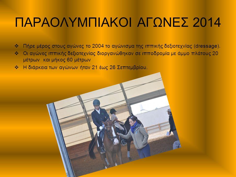 ΠΑΡΑΟΛΥΜΠΙΑΚΟΙ ΑΓΩΝΕΣ 2014  Πήρε μέρος στους αγώνες το 2004 το αγώνισμα της ιππικής δεξιοτεχνίας (dressage).  Οι αγώνες ιππικής δεξιοτεχνίας διοργαν