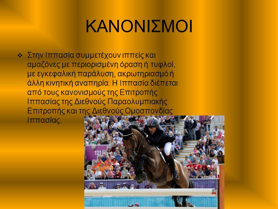 ΚΑΝΟΝΙΣΜΟΙ  Στην Ιππασία συμμετέχουν ιππείς και αμαζόνες με περιορισμένη όραση ή τυφλοί, με εγκεφαλική παράλυση, ακρωτηριασμό ή άλλη κινητική αναπηρί