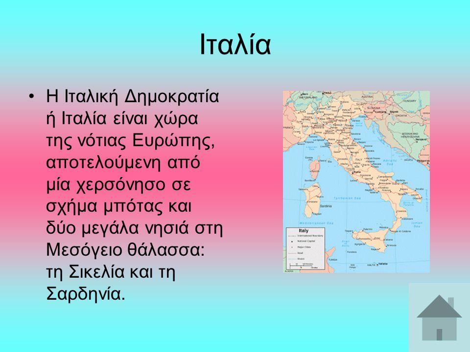 Ιταλία Η Ιταλική Δημοκρατία ή Ιταλία είναι χώρα της νότιας Ευρώπης, αποτελούμενη από μία χερσόνησο σε σχήμα μπότας και δύο μεγάλα νησιά στη Μεσόγειο θάλασσα: τη Σικελία και τη Σαρδηνία.