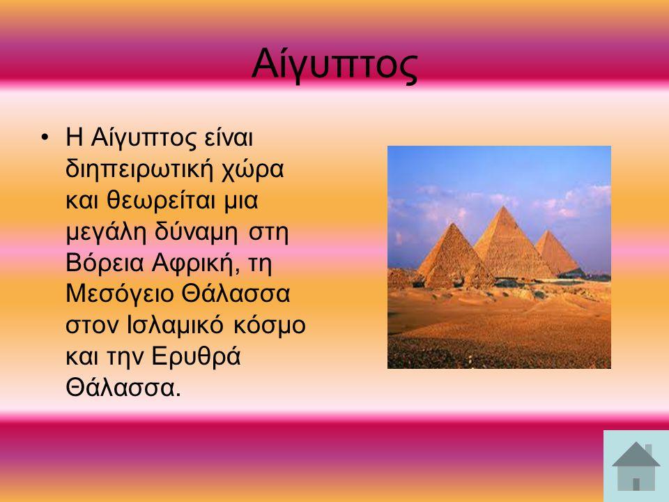 Αίγυπτος Η Αίγυπτος είναι διηπειρωτική χώρα και θεωρείται μια μεγάλη δύναμη στη Βόρεια Αφρική, τη Μεσόγειο Θάλασσα στον Ισλαμικό κόσμο και την Ερυθρά Θάλασσα.