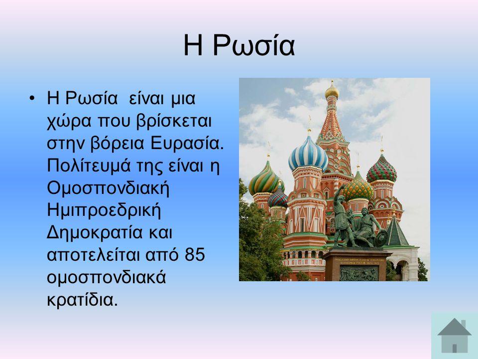 Η Ρωσία Η Ρωσία είναι μια χώρα που βρίσκεται στην βόρεια Ευρασία.