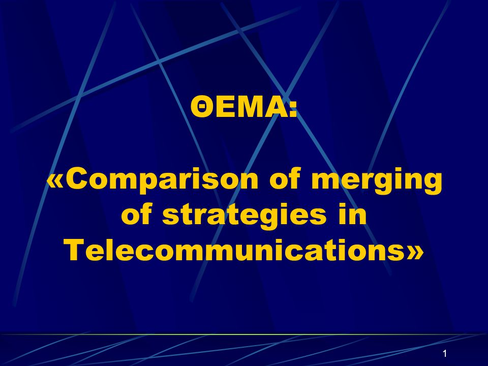 1 ΘΕΜΑ: «Comparison of merging of strategies in Telecommunications»