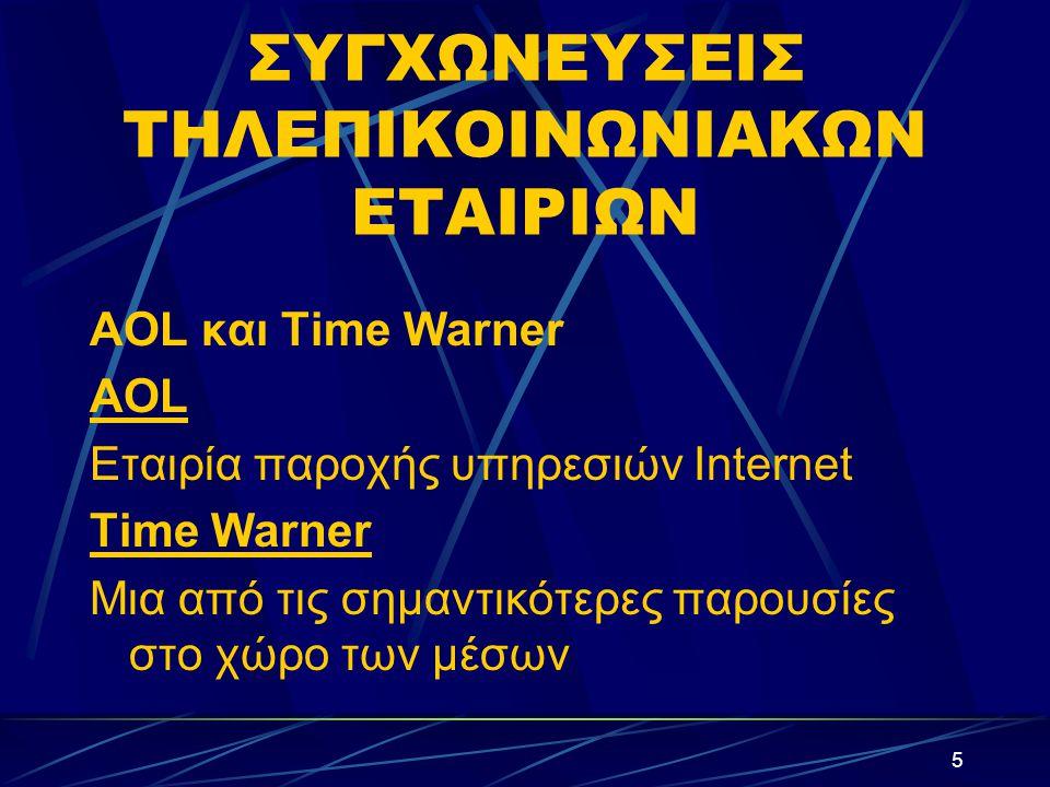 5 ΣΥΓΧΩΝΕΥΣΕΙΣ ΤΗΛΕΠΙΚΟΙΝΩΝΙΑΚΩΝ ΕΤΑΙΡΙΩΝ AOL και Time Warner AOL Εταιρία παροχής υπηρεσιών Internet Time Warner Mια από τις σημαντικότερες παρουσίες στο χώρο των μέσων