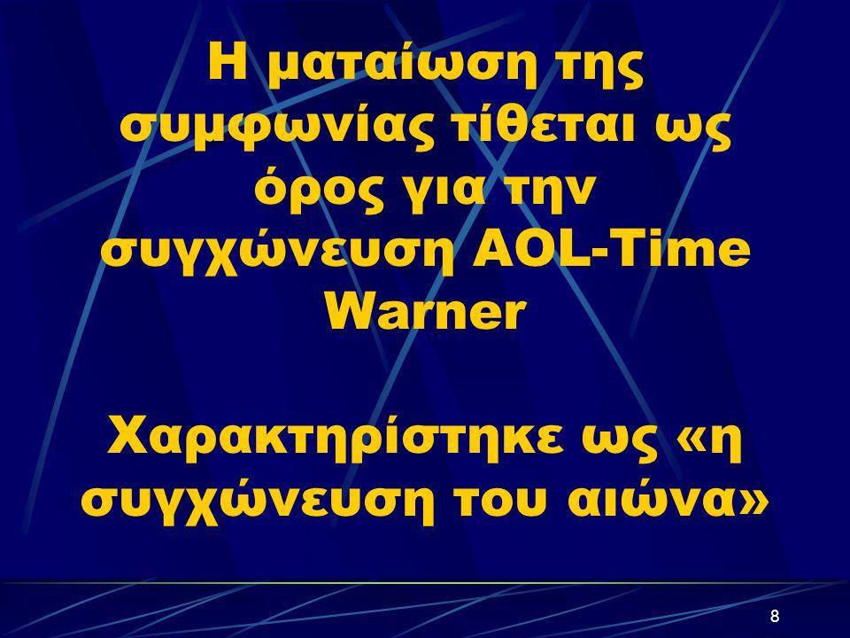 8 Η ματαίωση της συμφωνίας τίθεται ως όρος για την συγχώνευση AOL-Time Warner Χαρακτηρίστηκε ως «η συγχώνευση του αιώνα»