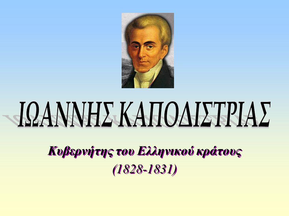 Κυβερνήτης του Ελληνικού κράτους (1828-1831) Κυβερνήτης του Ελληνικού κράτους (1828-1831)