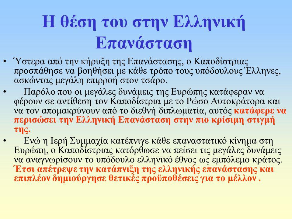 Ύστερα από την κήρυξη της Επανάστασης, ο Καποδίστριας προσπάθησε να βοηθήσει με κάθε τρόπο τους υπόδουλους Έλληνες, ασκώντας μεγάλη επιρροή στον τσάρο