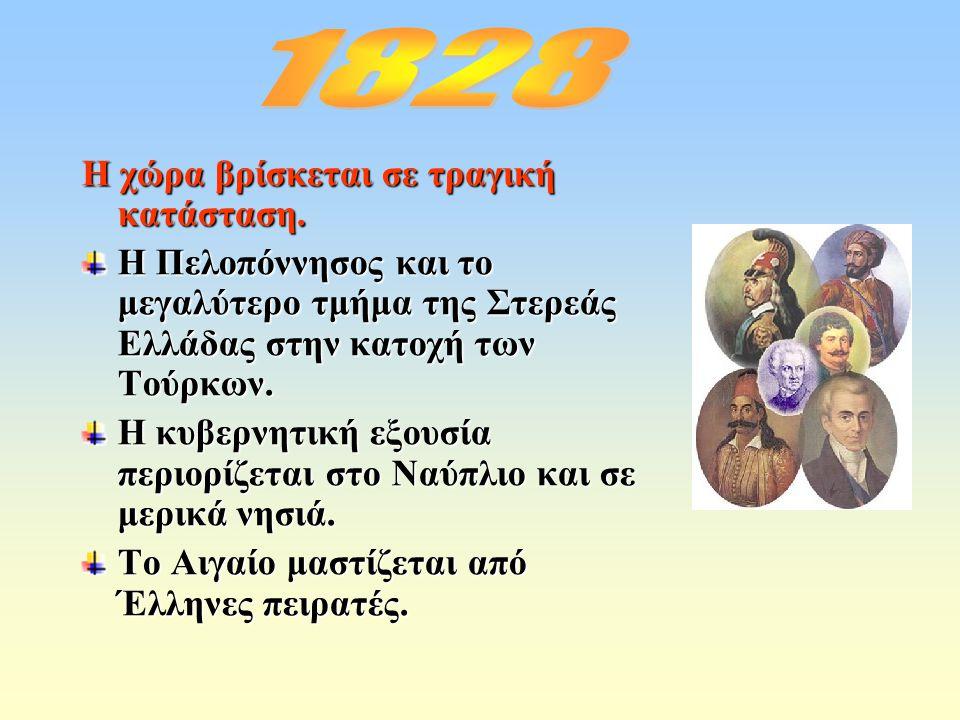 Η χώρα βρίσκεται σε τραγική κατάσταση. Η Πελοπόννησος και το μεγαλύτερο τμήμα της Στερεάς Ελλάδας στην κατοχή των Τούρκων. Η κυβερνητική εξουσία περιο