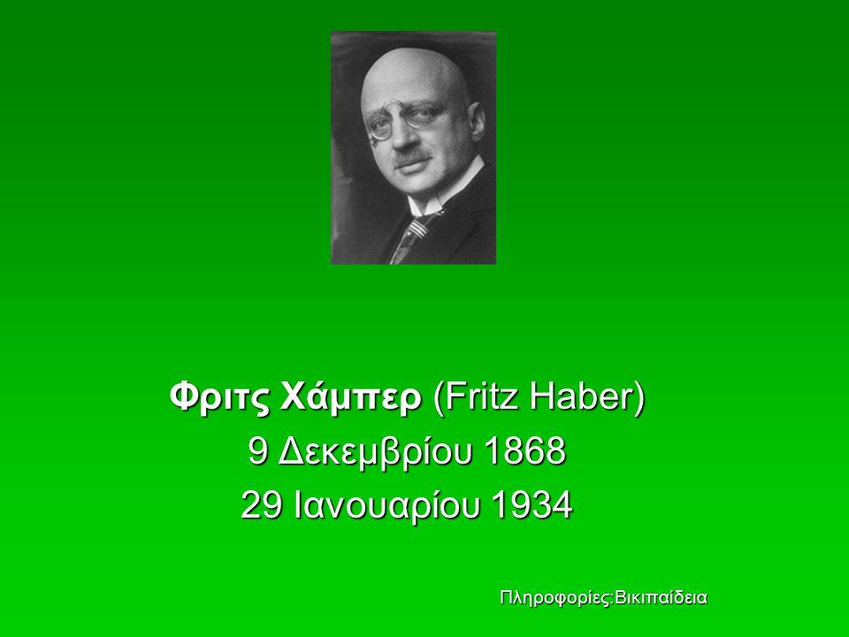 Φριτς Χάμπερ (Fritz Haber) 9 Δεκεμβρίου 1868 29 Ιανουαρίου 1934 Πληροφορίες:Βικιπαίδεια Πληροφορίες:Βικιπαίδεια