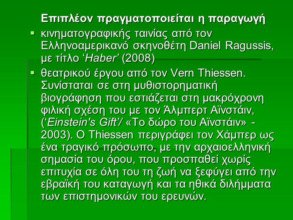 Επιπλέον πραγματοποιείται η παραγωγή  κινηματογραφικής ταινίας από τον Ελληνοαμερικανό σκηνοθέτη Daniel Ragussis, με τίτλο 'Haber' (2008)  θεατρικού έργου από τον Vern Thiessen.