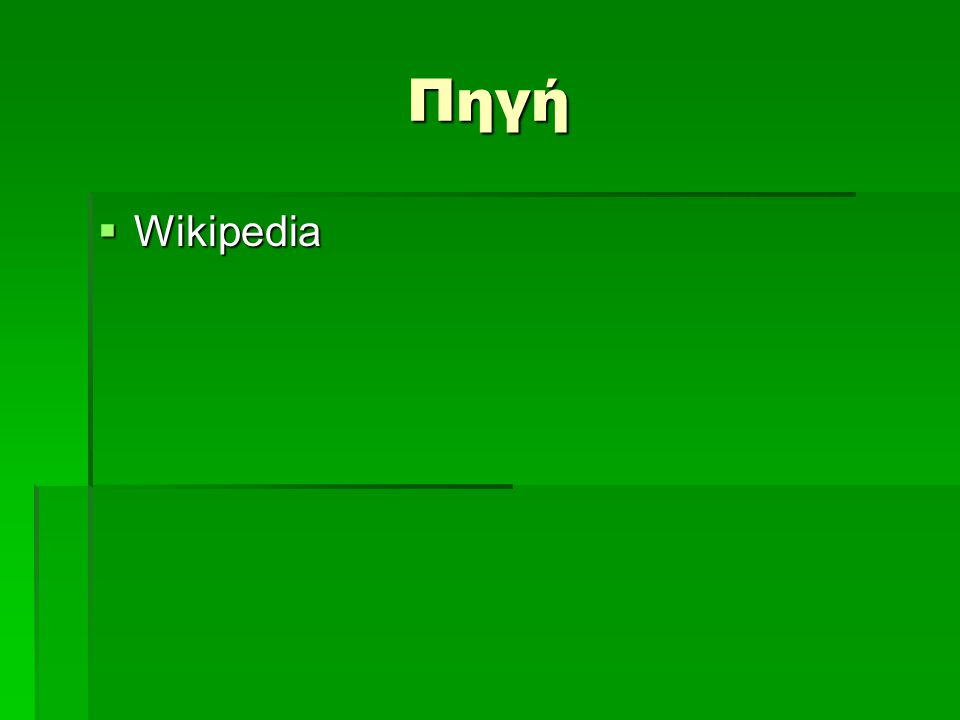 Πηγή  Wikipedia