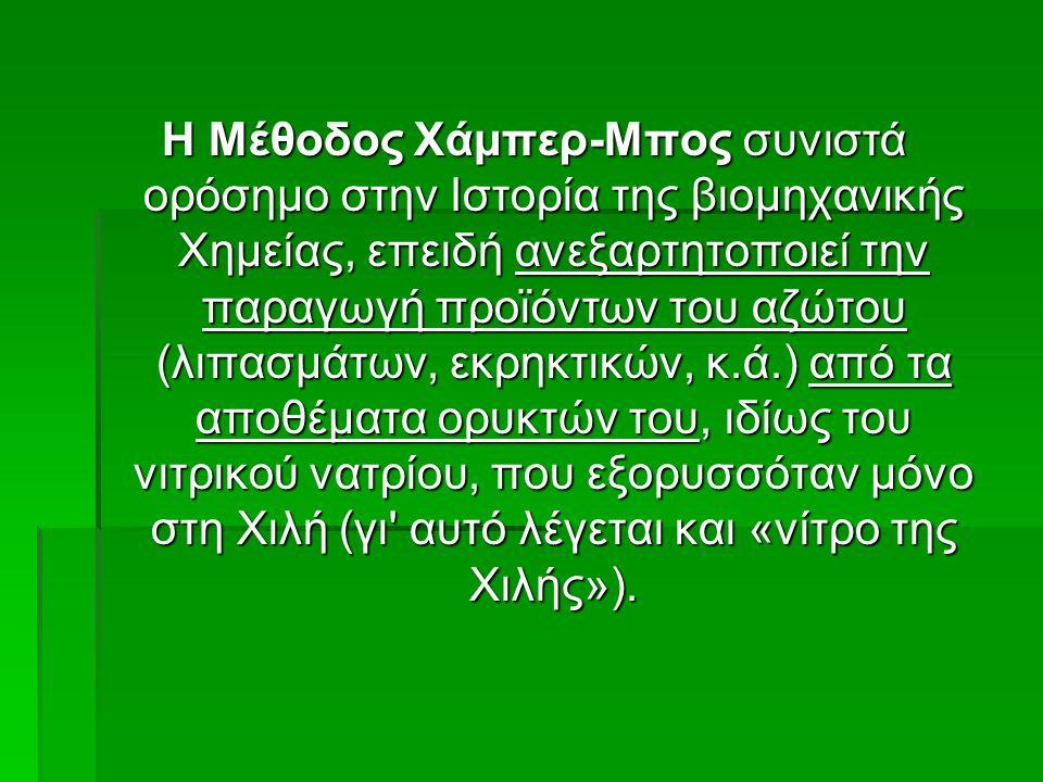 Η Μέθοδος Χάμπερ-Μπος συνιστά ορόσημο στην Ιστορία της βιομηχανικής Χημείας, επειδή ανεξαρτητοποιεί την παραγωγή προϊόντων του αζώτου (λιπασμάτων, εκρηκτικών, κ.ά.) από τα αποθέματα ορυκτών του, ιδίως του νιτρικού νατρίου, που εξορυσσόταν μόνο στη Χιλή (γι αυτό λέγεται και «νίτρο της Χιλής»).