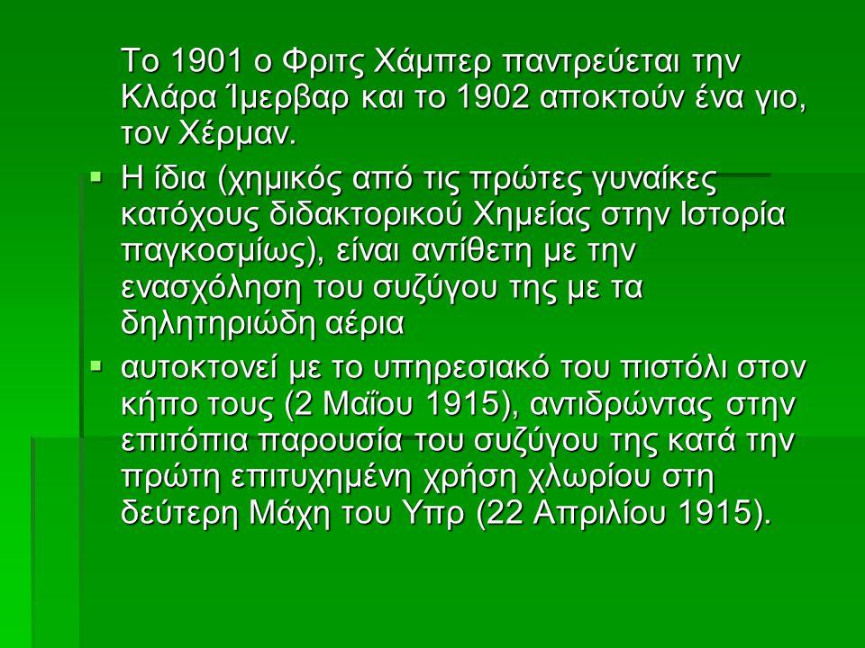  Την ίδια ημέρα ο Χάμπερ αναχωρεί για το Ανατολικό Μέτωπο, για να οργανώσει και να επιβλέψει προσωπικά την απελευθέρωση δηλητηριωδών αερίων κατά των Ρώσων.