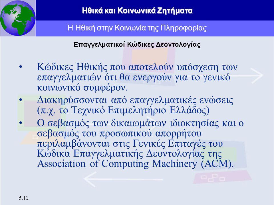 Ηθικά και Κοινωνικά Ζητήματα 5.11 Κώδικες Ηθικής που αποτελούν υπόσχεση των επαγγελματιών ότι θα ενεργούν για το γενικό κοινωνικό συμφέρον. Διακηρύσσο