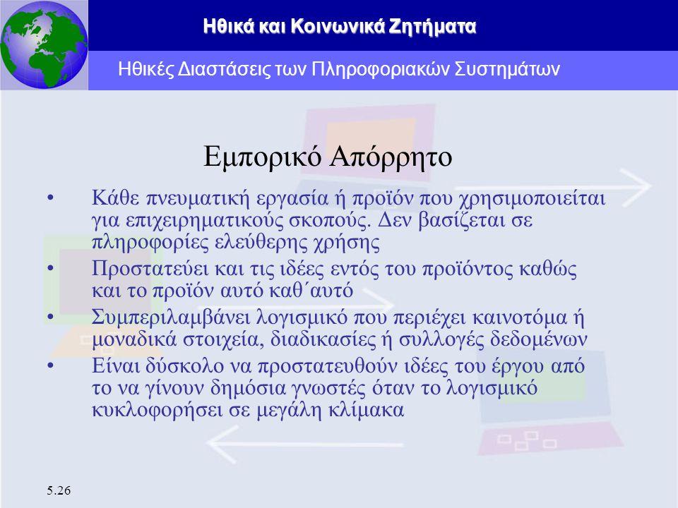 Ηθικά και Κοινωνικά Ζητήματα 5.26 Εμπορικό Απόρρητο Κάθε πνευματική εργασία ή προϊόν που χρησιμοποιείται για επιχειρηματικούς σκοπούς. Δεν βασίζεται σ