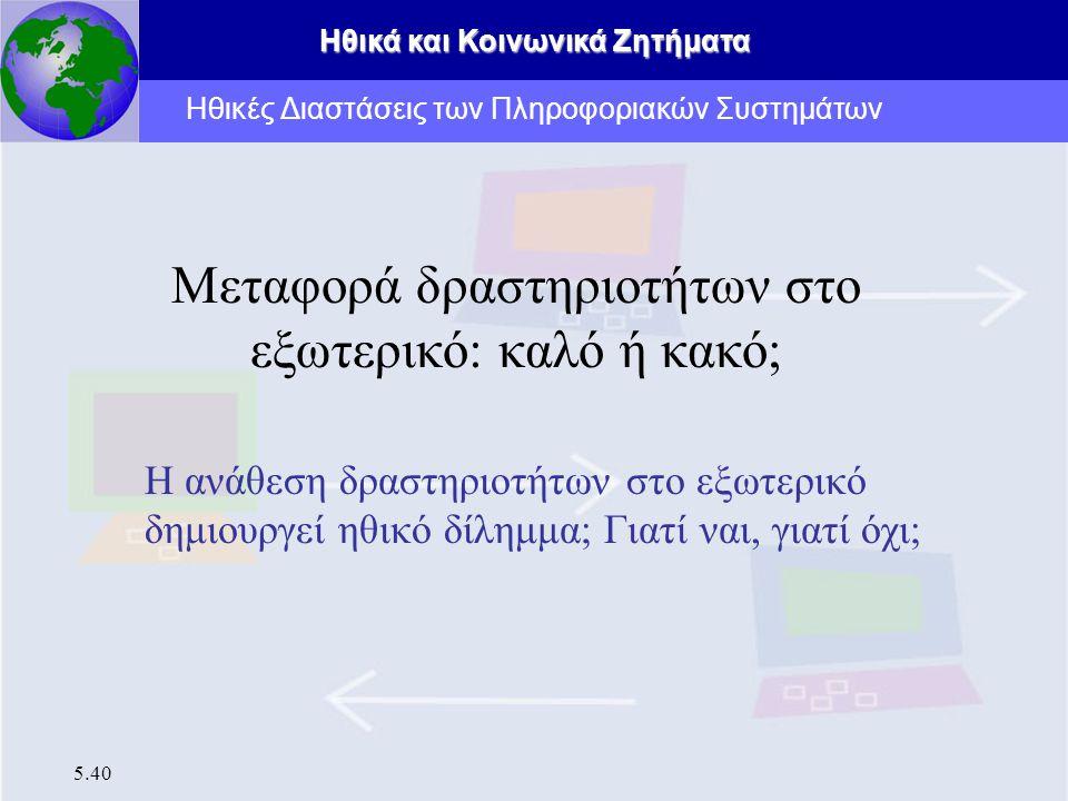 Ηθικά και Κοινωνικά Ζητήματα 5.40 Μεταφορά δραστηριοτήτων στο εξωτερικό: καλό ή κακό; Η ανάθεση δραστηριοτήτων στο εξωτερικό δημιουργεί ηθικό δίλημμα;