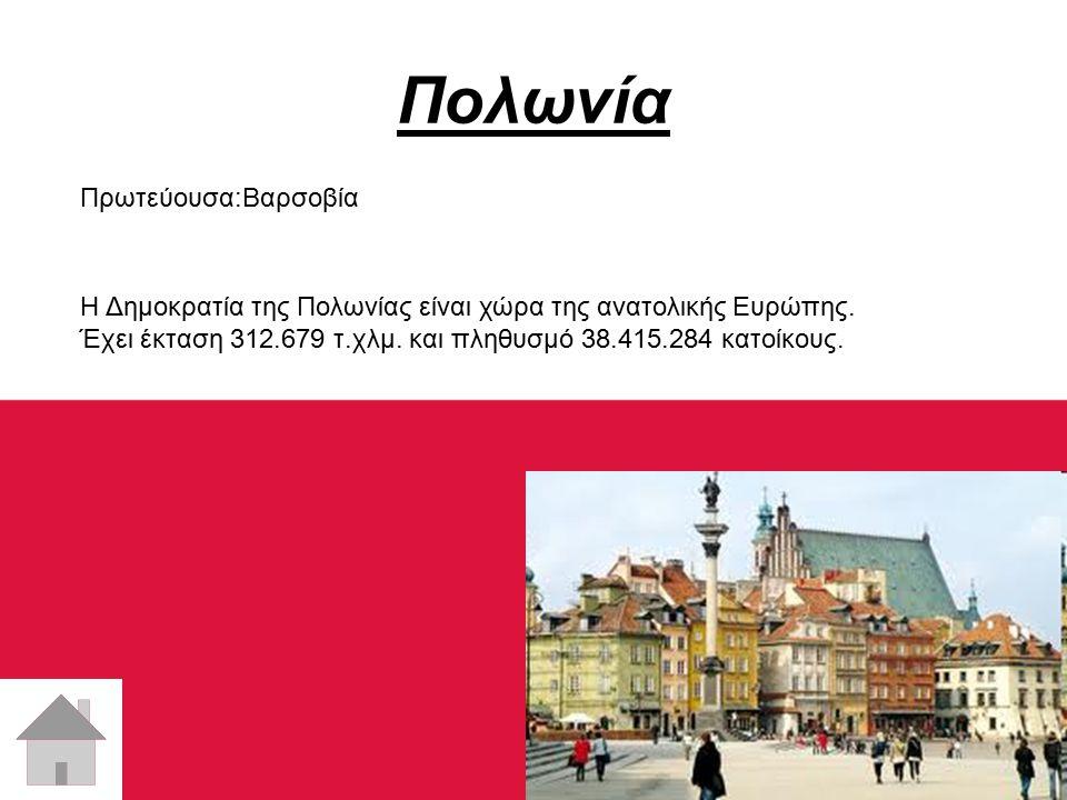 Τσεχία Πρωτεύουσα: Πράγα Η Τσεχία είναι χώρα στην κεντρική Ευρώπη. Έχει έκταση 78.866 τ.χλμ.Πληθυσμός της Τσεχίας είναι 10.250.000 κάτοικοι. Το νόμισμ