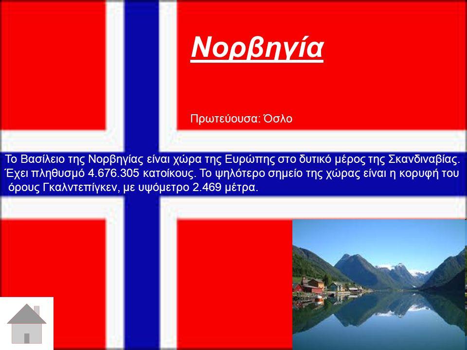 Σουηδία Πρωτεύουσα:Στοκχόλμη Το Βασίλειο της Σουηδίας είναι μια σκανδιναβική χώρα στη βόρεια Ευρώπη. Έχει πληθυσμό 9.074.055 κατοίκους. Η χώρα διαθέτε