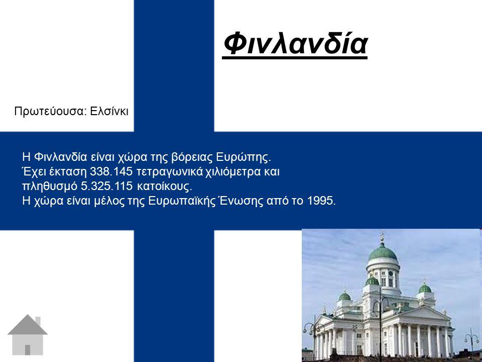 Νορβηγία Πρωτεύουσα: Όσλο Το Βασίλειο της Νορβηγίας είναι χώρα της Ευρώπης στο δυτικό μέρος της Σκανδιναβίας. Έχει πληθυσμό 4.676.305 κατοίκους. Το ψη
