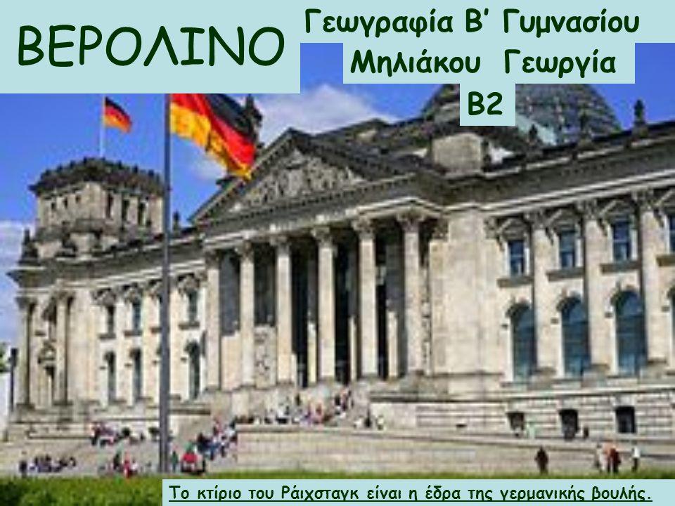 ΒΕΡΟΛΙΝΟ Το κτίριο του Ράιχσταγκ είναι η έδρα της γερμανικής βουλής. Γεωγραφία Β' Γυμνασίου Β2 ΜηλιάκουΓεωργία Το κτίριο του Ράιχσταγκ είναι η έδρα τη
