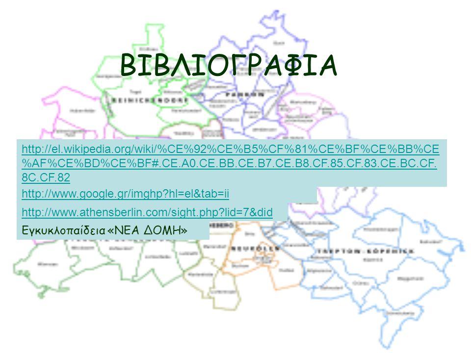 ΒΙΒΛΙΟΓΡΑΦΙΑ http://el.wikipedia.org/wiki/%CE%92%CE%B5%CF%81%CE%BF%CE%BB%CE %AF%CE%BD%CE%BF#.CE.A0.CE.BB.CE.B7.CE.B8.CF.85.CF.83.CE.BC.CF. 8C.CF.82 ht