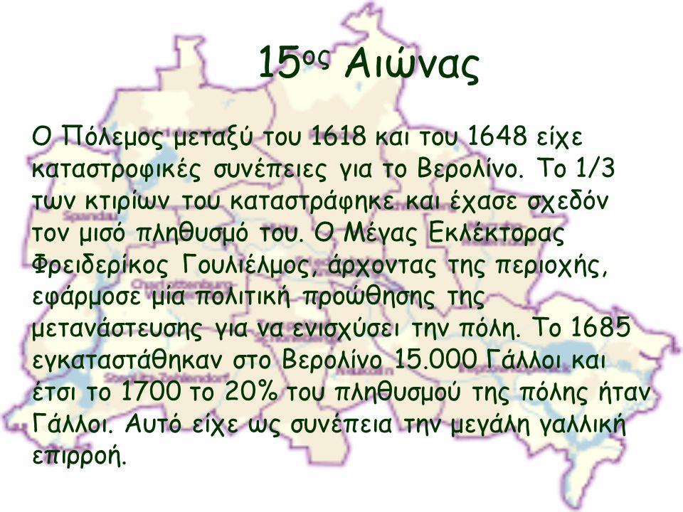 17 ος – 19 ος Αιώνας Το 1701 έγινε η πρωτεύουσα της Πρωσίας.