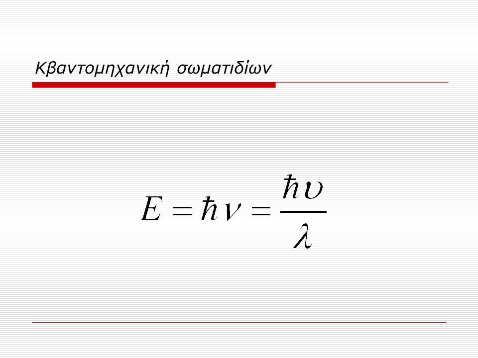 Κβαντομηχανική σωματιδίων