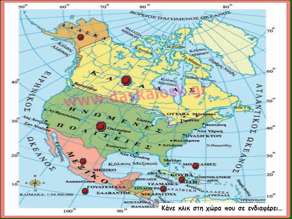 Πρωτεύουσα: Οττάβα Ο Καναδάς είναι χώρα της Βόρειας Αμερικής, η δεύτερη μεγαλύτερη στον κόσμο.