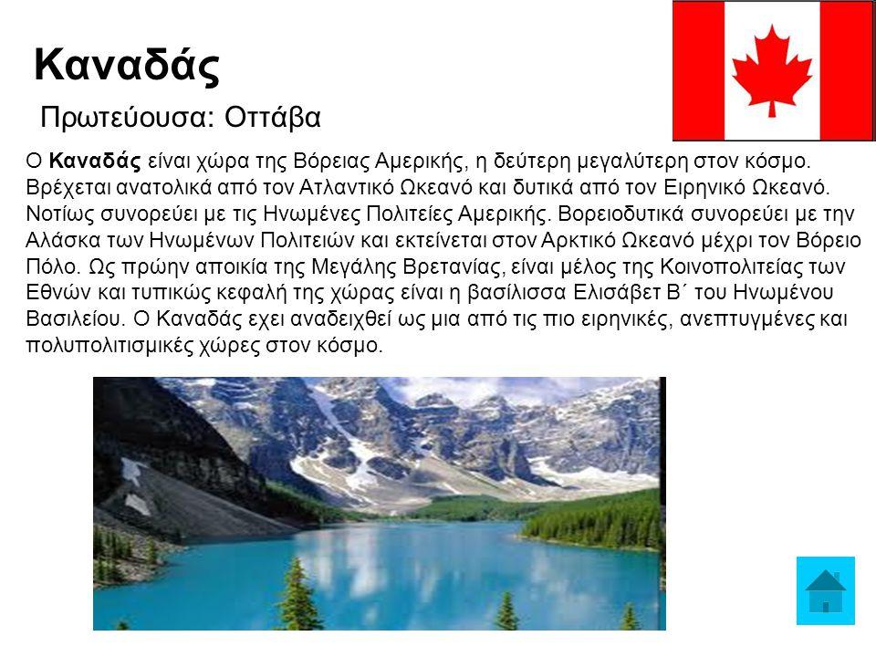 Πρωτεύουσα: Οττάβα Ο Καναδάς είναι χώρα της Βόρειας Αμερικής, η δεύτερη μεγαλύτερη στον κόσμο. Βρέχεται ανατολικά από τον Ατλαντικό Ωκεανό και δυτικά