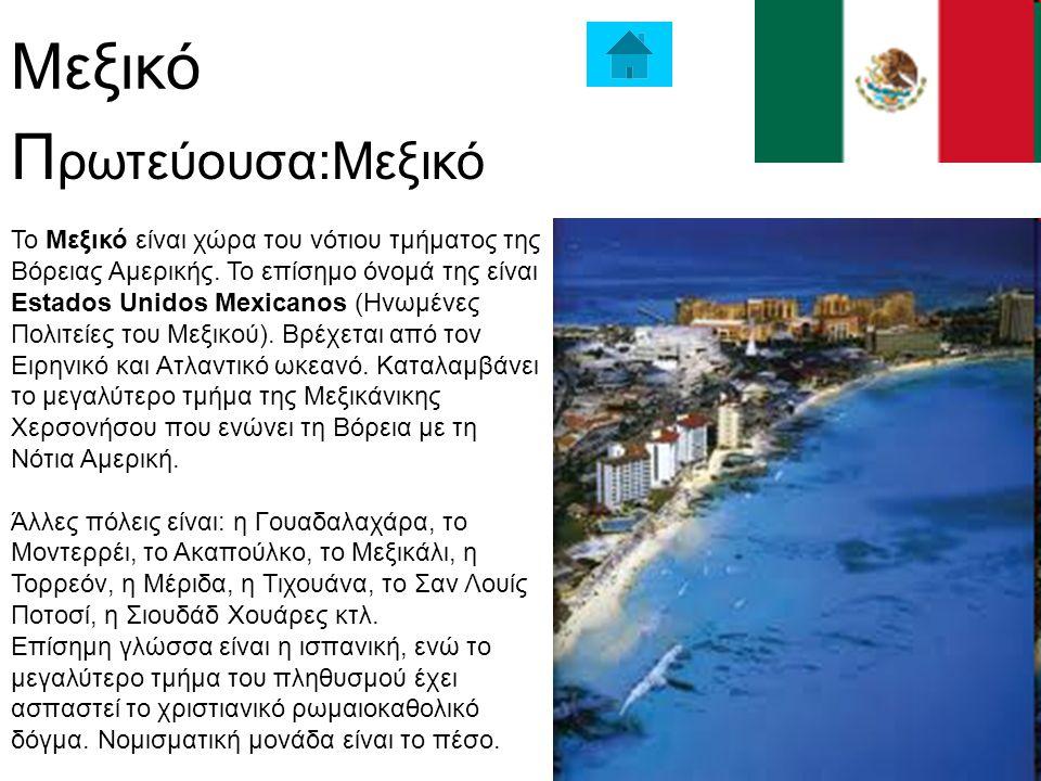 Μεξικό Π ρωτεύουσα:Μεξικό Το Μεξικό είναι χώρα του νότιου τμήματος της Βόρειας Αμερικής. Το επίσημο όνομά της είναι Estados Unidos Mexicanos (Ηνωμένες