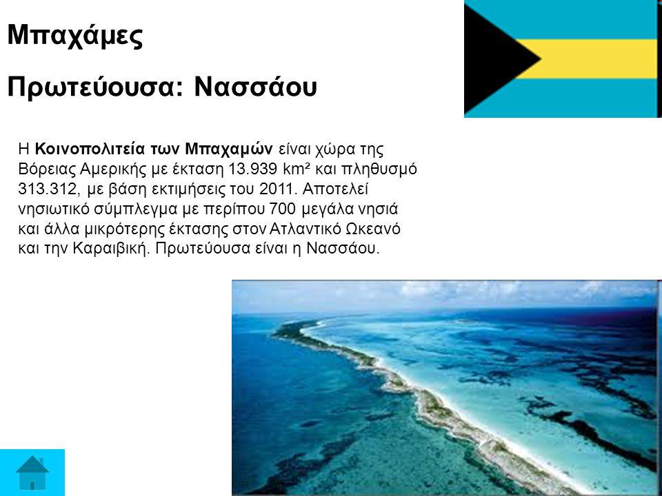 Μπαχάμες Πρωτεύουσα: Νασσάου Η Κοινοπολιτεία των Μπαχαμών είναι χώρα της Βόρειας Αμερικής με έκταση 13.939 km² και πληθυσμό 313.312, με βάση εκτιμήσει