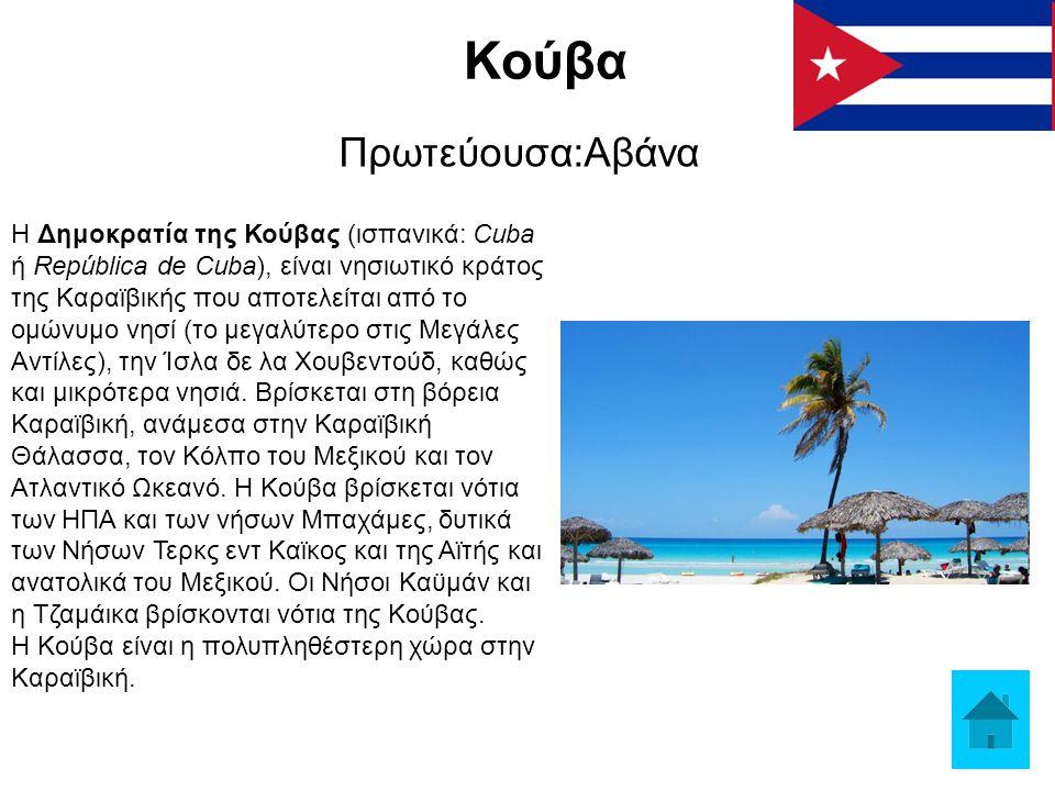 Κούβα Πρωτεύουσα:Αβάνα Η Δημοκρατία της Κούβας (ισπανικά: Cuba ή República de Cuba), είναι νησιωτικό κράτος της Καραϊβικής που αποτελείται από το ομών
