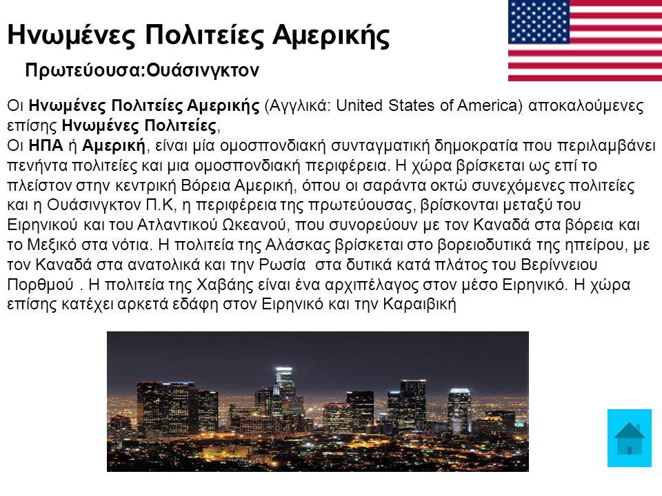 Ηνωμένες Πολιτείες Αμερικής Οι Ηνωμένες Πολιτείες Αμερικής (Αγγλικά: United States of America) αποκαλούμενες επίσης Ηνωμένες Πολιτείες, Oι ΗΠΑ ή Αμερι