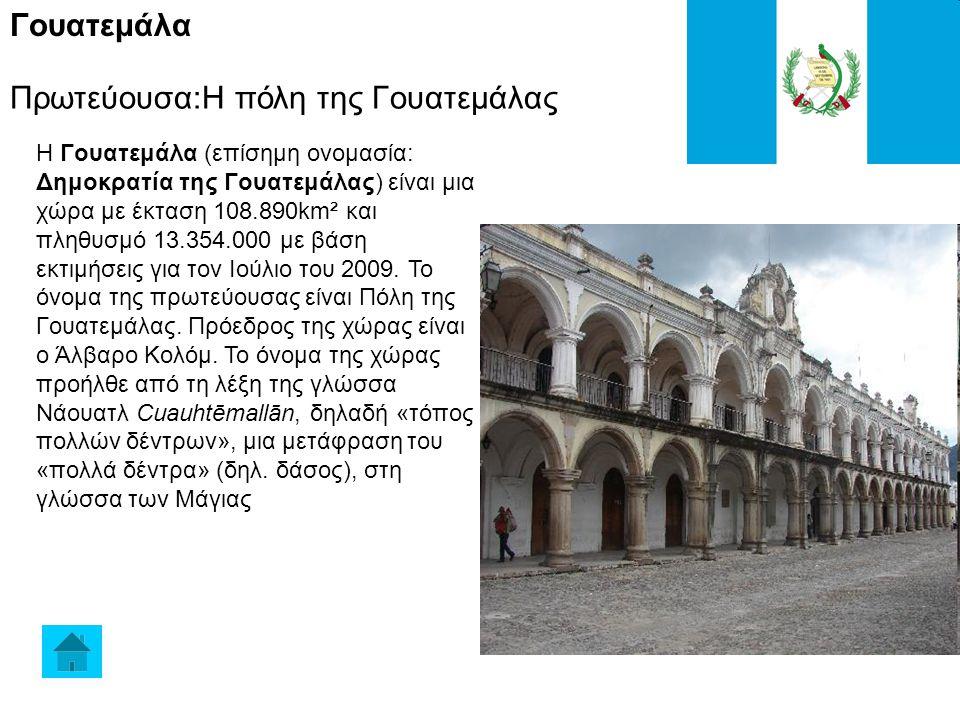 Γουατεμάλα Πρωτεύουσα:Η πόλη της Γουατεμάλας Η Γουατεμάλα (επίσημη ονομασία: Δημοκρατία της Γουατεμάλας) είναι μια χώρα με έκταση 108.890km² και πληθυ