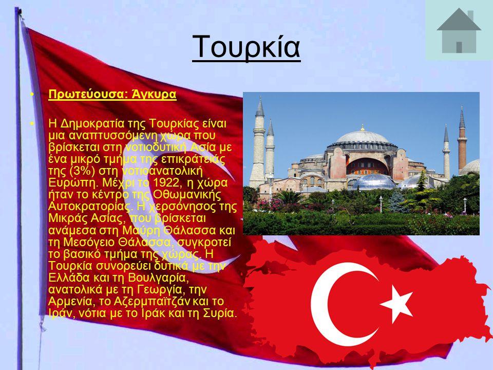 Τουρκία Πρωτεύουσα: Άγκυρα Η Δημοκρατία της Τουρκίας είναι μια αναπτυσσόμενη χώρα που βρίσκεται στη νοτιοδυτική Ασία με ένα μικρό τμήμα της επικράτειάς της (3%) στη νοτιοανατολική Ευρώπη.