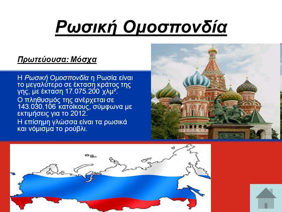 Ρωσική Ομοσπονδία Πρωτεύουσα: Μόσχα Η Ρωσική Ομοσπονδία η Ρωσία είναι το μεγαλύτερο σε έκταση κράτος της γης, με έκταση 17.075.200 χλμ².