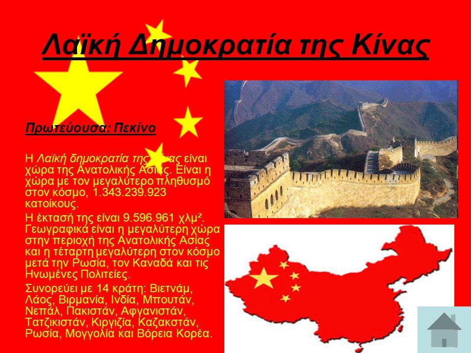 Λαϊκή Δημοκρατία της Κίνας Πρωτεύουσα: Πεκίνο Η Λαϊκή δημοκρατία της Κίνας είναι χώρα της Ανατολικής Ασίας.