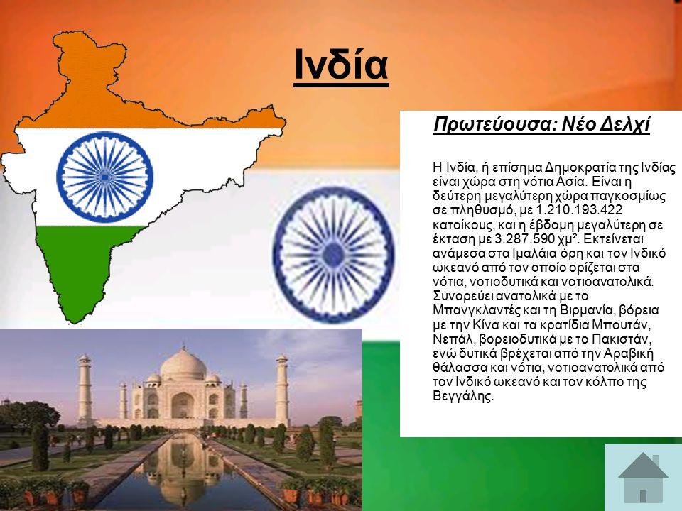 Ινδία Πρωτεύουσα: Νέο Δελχί Η Ινδία, ή επίσημα Δημοκρατία της Ινδίας είναι χώρα στη νότια Ασία.