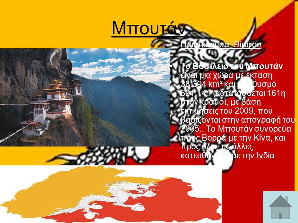 Μπουτάν Πρωτεύουσα: Θίμφου Το Βασίλειο του Μπουτάν είναι μια χώρα με έκταση 38.394 km² και πληθυσμό 691.141 (κατατάσσεται 161η στον κόσμο), με βάση εκτιμήσεις του 2009, που βασίζονται στην απογραφή του 2005..