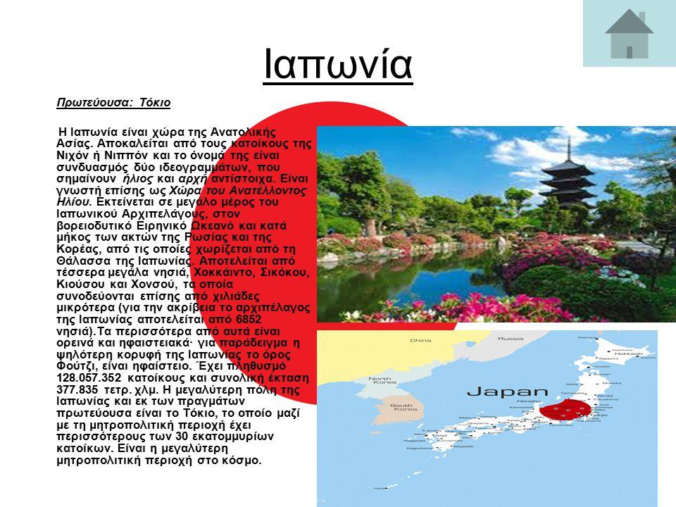 Ιαπωνία Πρωτεύουσα: Τόκιο Η Ιαπωνία είναι χώρα της Ανατολικής Ασίας.