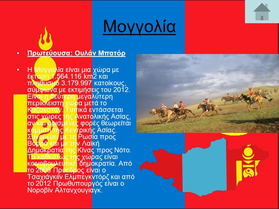Μογγολία Πρωτεύουσα: Ουλάν Μπατόρ Η Μογγολία είναι μια χώρα με έκταση 1.564.116 km2 και πληθυσμό 3.179.997 κατοίκους, σύμφωνα με εκτιμήσεις του 2012.