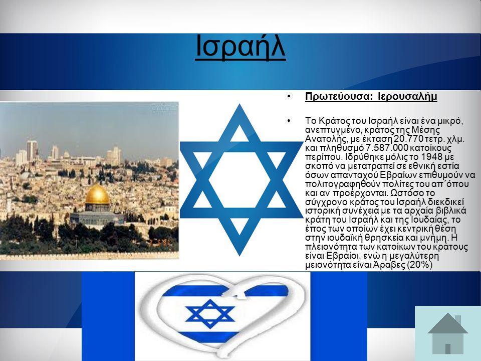 Ισραήλ Πρωτεύουσα: Ιερουσαλήμ Το Κράτος του Ισραήλ είναι ένα μικρό, ανεπτυγμένο, κράτος της Μέσης Ανατολής, με έκταση 20.770 τετρ.