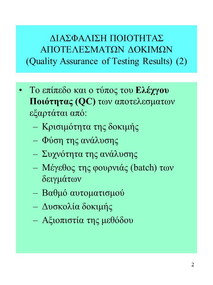 13 ΔΕΙΓΜΑΤΑ QC-ΔΙΑΓΡΑΜΜΑΤΑ ΕΛΕΓΧΟΥ (2) Όσο η τιμή του δείγματος QC είναι αποδεκτή, τεκμαίρεται ότι τα αποτελέσματα των αγνώστων δειγμάτων της ίδιας φουρνιάς μπορούν να θεωρηθούν ως έγκυρα.