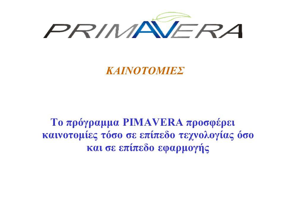ΚΑΙΝΟΤΟΜΙΕΣ Το πρόγραμμα PIMAVERA προσφέρει καινοτομίες τόσο σε επίπεδο τεχνολογίας όσο και σε επίπεδο εφαρμογής