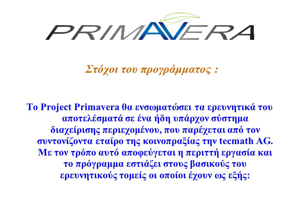 Στόχοι του προγράμματος : Το Project Primavera θα ενσωματώσει τα ερευνητικά του αποτελέσματά σε ένα ήδη υπάρχον σύστημα διαχείρισης περιεχομένου, που