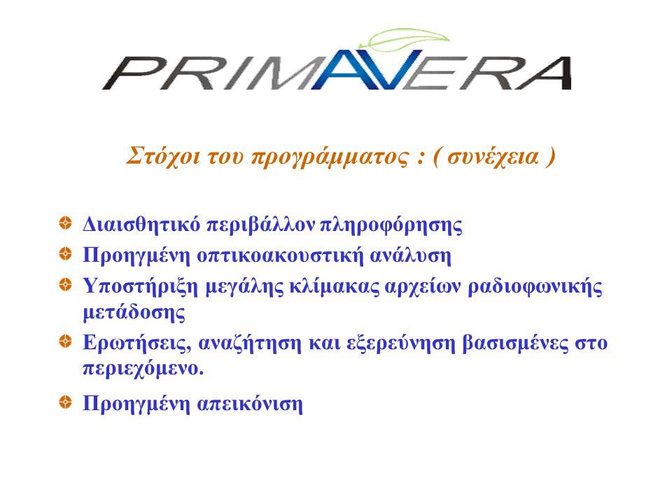 Στόχοι του προγράμματος : ( συνέχεια ) Διαισθητικό περιβάλλον πληροφόρησης Προηγμένη οπτικοακουστική ανάλυση Υποστήριξη μεγάλης κλίμακας αρχείων ραδιο