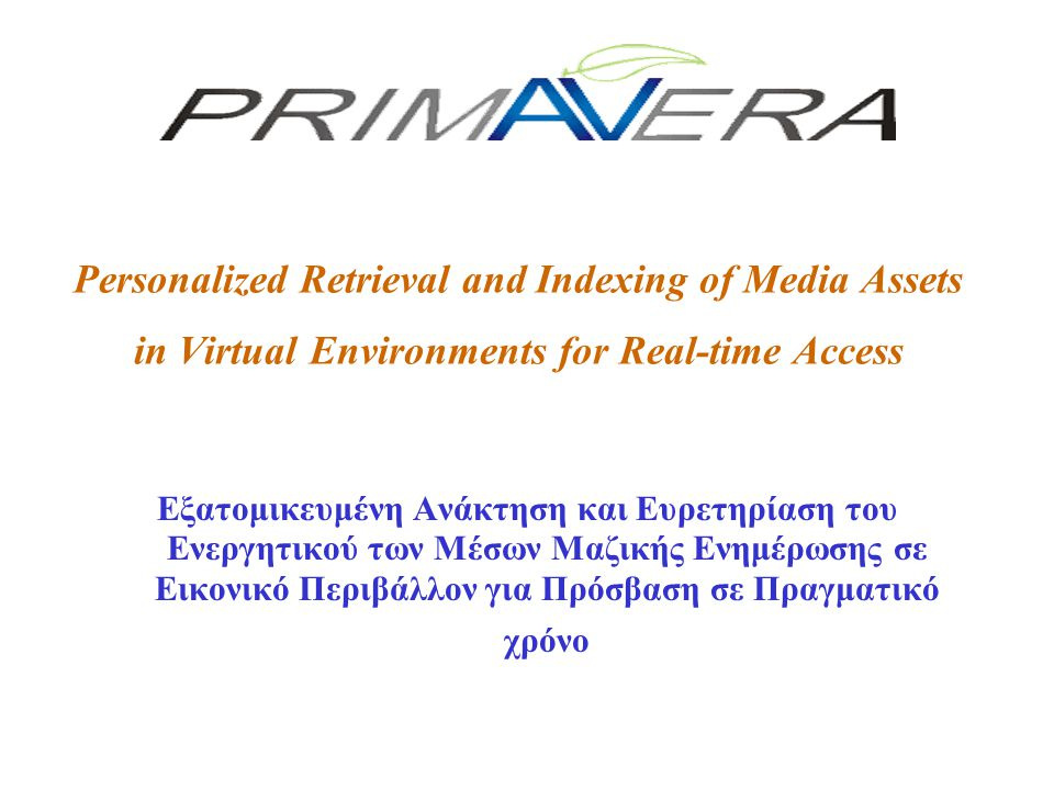 Personalized Retrieval and Indexing of Media Assets in Virtual Environments for Real-time Access Εξατομικευμένη Ανάκτηση και Ευρετηρίαση του Ενεργητικ